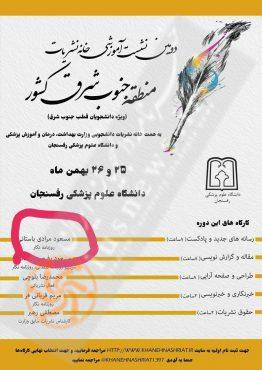تدریس محکوم امنیتی فتنه در کارگاه خانه نشریات وزارت بهداشت +عکس و سند