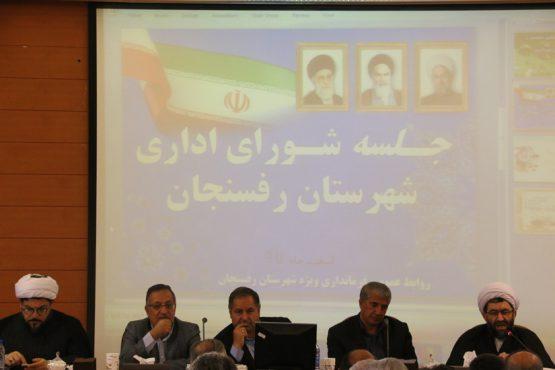 آخرین جلسه شورای اداری رفسنجان در سال ۹۷ برگزار شد / تصاویر