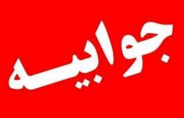 جوابیه مدیر حوزه علمیه سفیران هدایت رفسنجان در پاسخ به انتشار مطلبی در یکی از سایت های محلی
