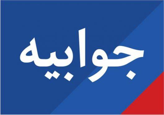جوابیه گروه دوست داران طبیعت رفسنجان در پاسخ به مطلب منتشر شده با عنوان «پشت پرده قرق منصورآباد رفسنجان؛ از میخپاشی تا کشف حجاب اشنایدر»