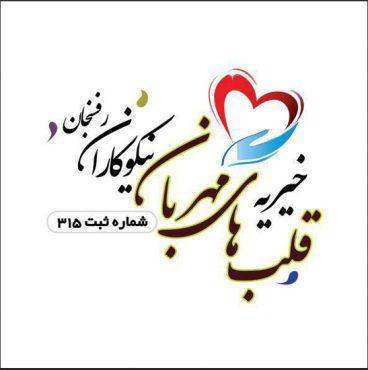 خیریه قلب های مهربان مرهمی بر دستان زخم خورده نیازمندان رفسنجان