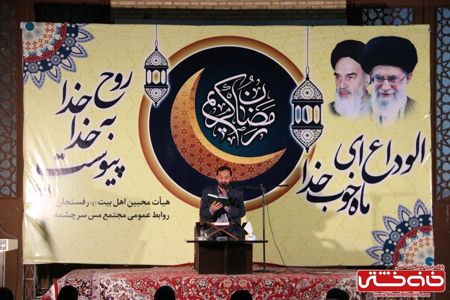 مداحی حاج محمد مهدی رهنما در مراسم وداع با ماه مبارک رمضان در مسجد جامع رفسنجان