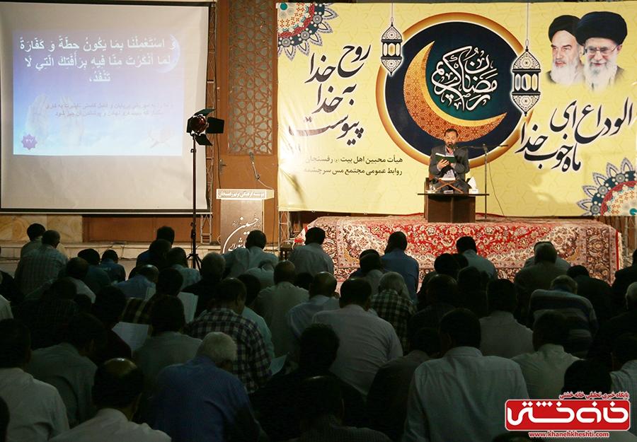 مراسم وداع با ماه مبارک رمضان در مسجد جامع رفسنجان خرداد 1398