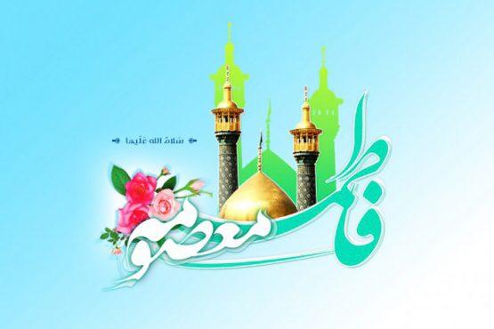 جشن میلاد گوهر علم و عفاف و روز دختر در پارک بانوان رفسنجان برگزار می شود