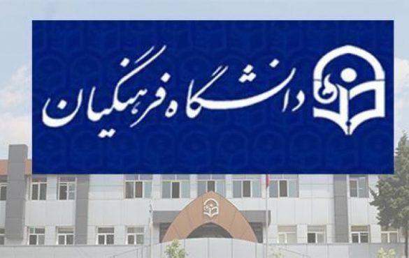 رفسنجان ظرفیت ایجاد دانشگاه فرهنگیان را دارد