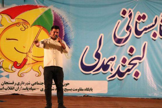 بوستان های شهر رفسنجان میزبان دومین جشنواره تابستانی لبخند همدلی / عکس