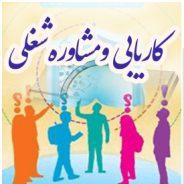 بیش از 3 هزار فرصت در موسسه مشاوره شغلی و کاریابی مهارت رفسنجان / 900 نفر به کارگمارده شدند