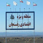 برای دورنمای منطقه ویژه اقتصادی در رفسنجان می شود حساب ویژه باز کرد