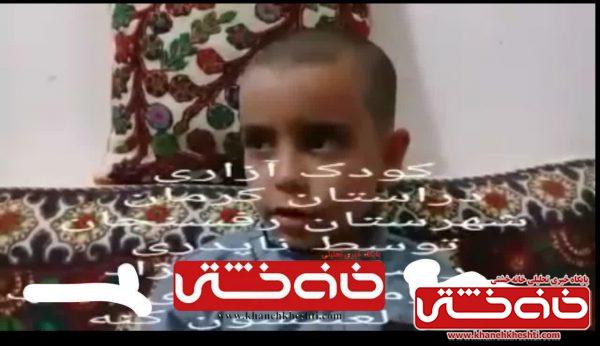 کودک آزاری دیگری در رفسنجان این بار برای پسربچه ی چهار ساله + عکس