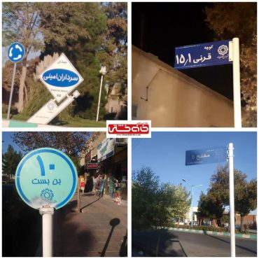 """وقتی رئیس شورای شهر رفسنجان صورت مساله """"حذف نام شهید"""" را پاک می کند"""