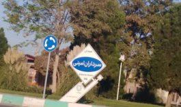 پروژه شهیدزدایی در رفسنجان کلید خورد/ حذف نام شهید از میدان سردار شهید امینی + عکس