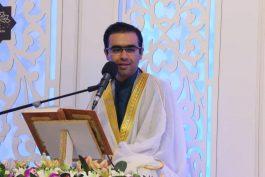گلایههای قاری جوان از بیمهریهای مسئولان در رفسنجان