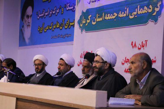 گردهمایی ائمه جمعه استان کرمان به میزبانی رفسنجان برگزار شد/ تصاویر