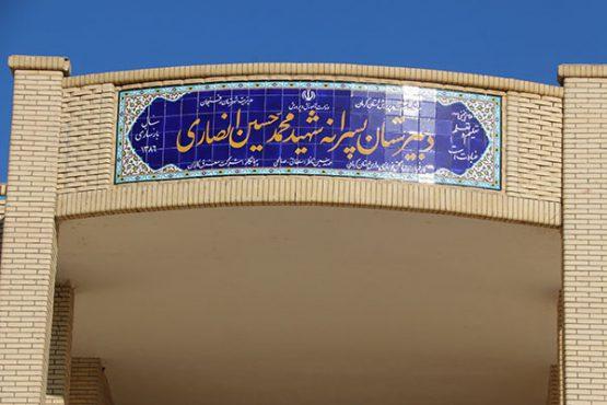 مدرسه استعدادهای درخشان رفسنجان به نام شهید انصاری تغییر نام داد/ عکس
