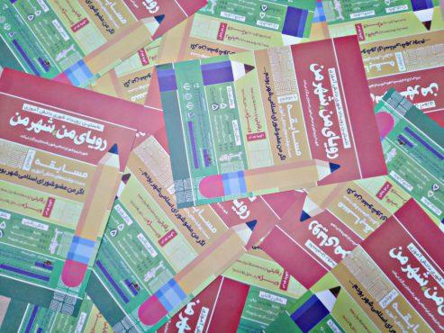تمدید مهلت ارسال آثار جشنواره رویای من شهر من/اعلام اسامی برندگان همزمان با روز دانش آموز
