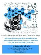 مسابقه بزرگ عکس اشتغال برای نخستین بار در رفسنجان برگزار می شود