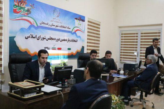 ۴۵ داوطلب از حوزه انتخابیه رفسنجان و انار برای مجلس یازدهم ثبت نام شدند/ تصاویر