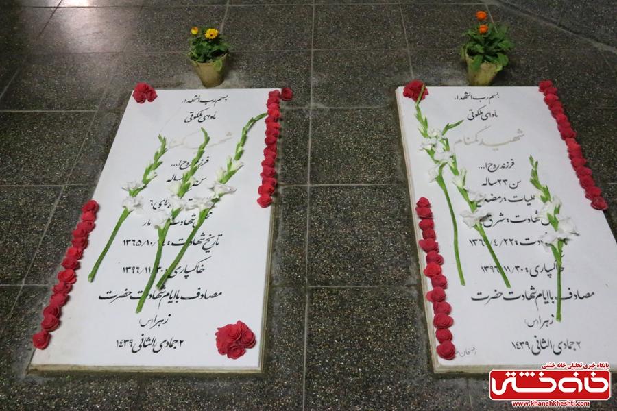 شهدای گمنام دانشگاه آزاد اسلامی واحد رفسنجان