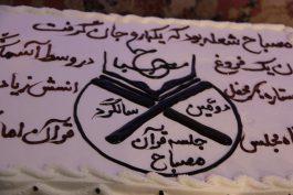 دومین سالگرد جلسه قرآنی مصباح رفسنجان برگزارشد + تصاویر