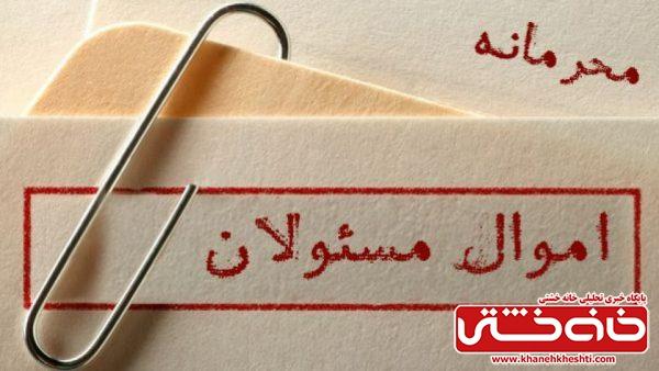 نامزدهای مجلس یازدهم حوزه انتخابیه رفسنجان و انار اموالشان را شفاف کنند
