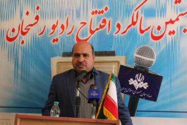 لغو مجوز چهار رادیو شهری در استان به دلیل عدم همکاری مسئولان