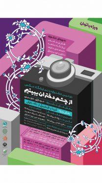 فراخوان دومین جشنواره و نمایشگاه عکس از چشم دختران ببینیم