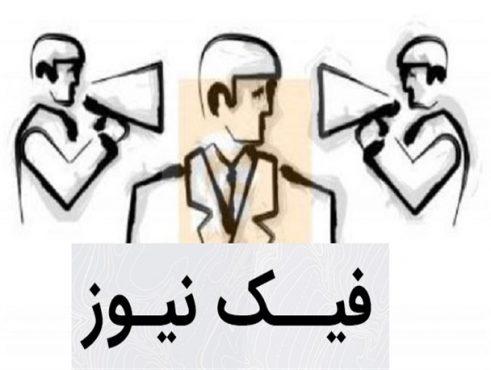 تکرار خبرسازی در بامدادهای تعطیل/ سناریوی القای ناامنیهای سریالی شکست خورد