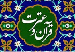 صدور ۱۳ مجوز تاسیس و فعالیت موسسه فرهنگی قرآن و عترت