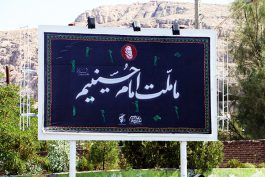 سخن «حاج قاسم» روی در و دیوار شهر «ماملت امام حسینیم»