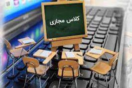 اولین همایش ملی آموزش های مجازی در حوزه آموزش و پرورش
