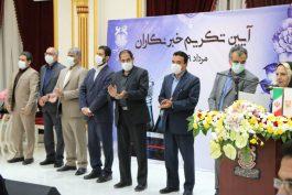 تجلیل مجتمع مس سرچشمه رفسنجان از خبرنگاران / تصاویر