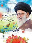 بیانیه شورای هماهنگی تبلیغات اسلامی به مناسبت ۱۲مرداد