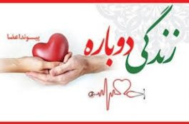 اهدای زندگی به ۳ بیمار نیازمند توسط جوان رفسنجانی
