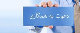 سازمان موقوفات یزد و کرمان (آستان قدس رضوی) نیرو می پذیرد