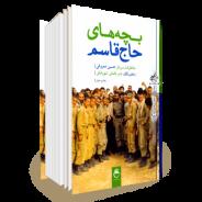 کتاب بچه های حاج قاسم اکسیر مقابله با فتنه اقتصادی دشمن