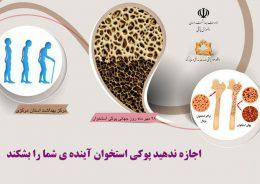 بررسی علل، علائم و راههای پیشگیری از یک بیماری خاموش پوکی استخوان