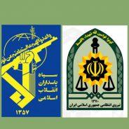 بیانیه سپاه رفسنجان به مناسبت گرامیداشت روز نیروی انتظامی