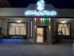 گلایه مدیریت هتل جهانگردی رفسنجان در خصوص حواشی فوتبالی این روزها