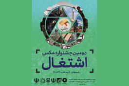 پایان مهلت شرکت در جشنواره عکس اشتغال/ ارسال بیش از ۱۴۰۰ اثر از ۶۰ شهر ایران