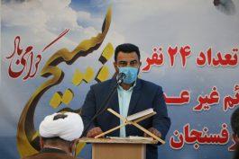 اهدای ۱۸۰ سبد کالا به خانواده زندانیان/ ۵۹ زندانی جرائم غیرعمد آزاد می شوند