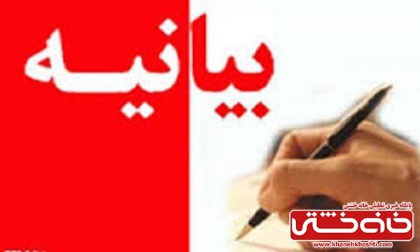 بیانیهی مشترک بسیج دانشجویی و جامعهی اسلامی دانشجویان دانشگاه ولیعصر(عج)رفسنجان در پی شهادت محسن فخری زاده