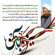 ۱۳ آبان نقطه عطف تاریخ نظام جمهوری اسلامی است