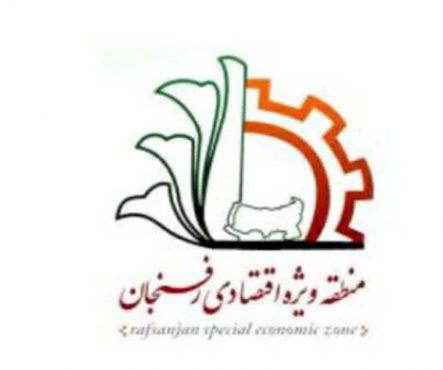 آگهی مناقصه عمومی منطقه ویژه اقتصادی رفسنجان