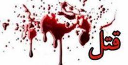قتل یک جوان افغانستانی در رفسنجان