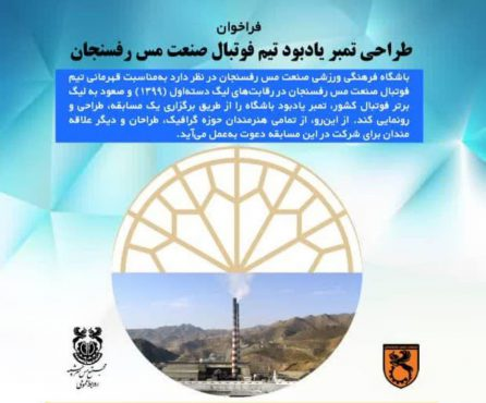 فراخوان طراحی تمبر یادبود تیم فوتبال صنعت مس رفسنجان