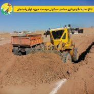 آغاز عملیات گود برداری پروژه مسکونی موسسه خیریه کوثر مهر رفسنجان