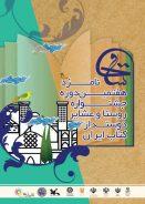 از پوستر جشنواره روستا و عشایر دوستدار کتاب ایران رونمایی شد