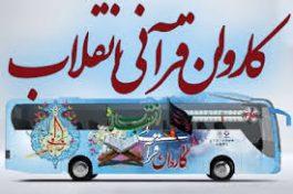 برپایی شش محفل هفتگی در سومین کاروان قرآنی انقلاب درمناطق مختلف کشور