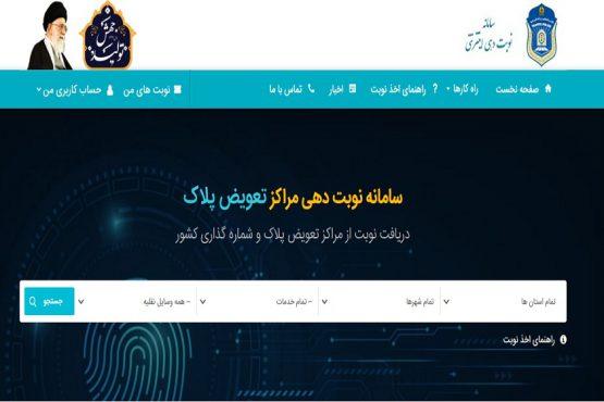 شهروندان رفسنجانی می توانند از سامانه نوبت دهی تعویض پلاک و شماره گذاری استفاده کنند