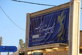 اکران فیلم های فجر در رفسنجان با رعایت دقیق دستورالعمل های بهداشتی/ خرید بلیت فقط به صورت اینترنتی امکانپذیر است